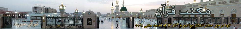 مکتب قرآن