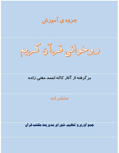 جزوه ی آموزش قرآن