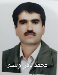 محمد نادر ویسی