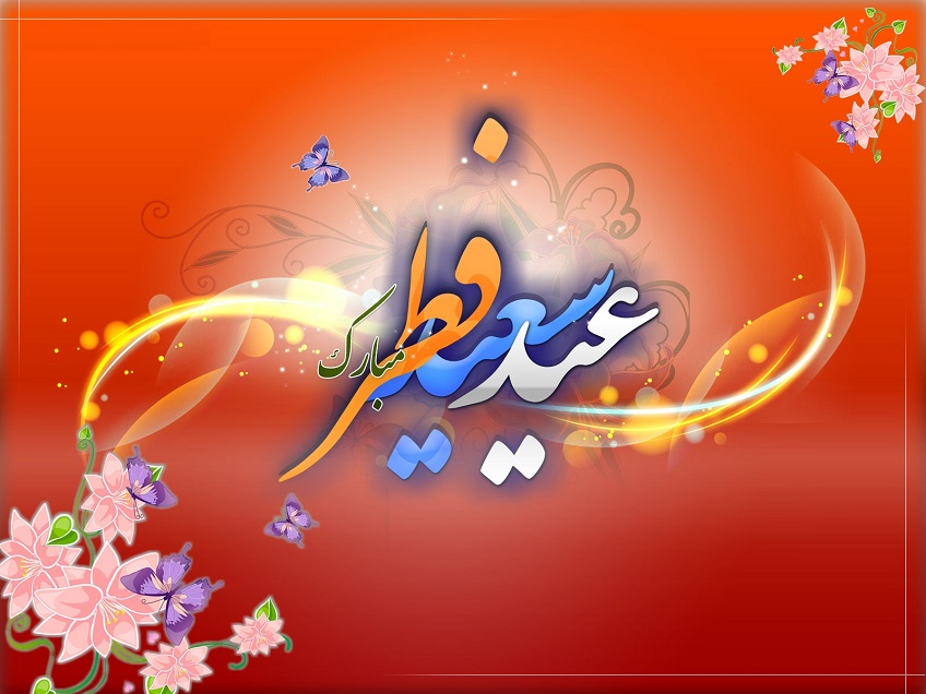 1   عید فطر