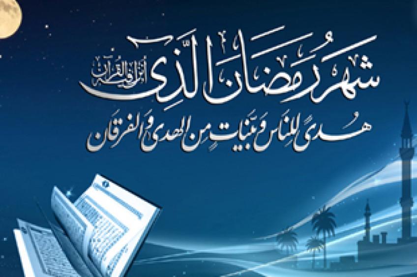 اعلام  شروع  و اتمام ماه مبارک رمضان