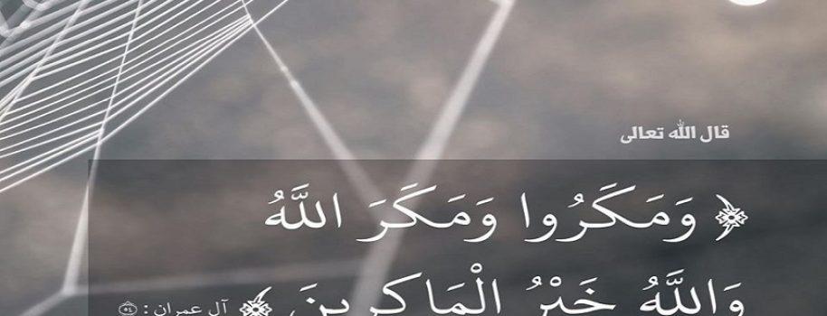 وَ مَکرُوا وَمَکراللهُ وَاللهُ خیرُالمَاکرینَ