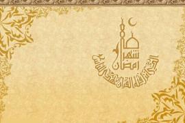 اعلام آغاز و پایان ماه مبارک رمضان