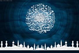 اطلاعیه ی ماه مبارک رمضان