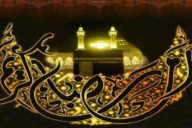 اعلام شروع و پایان ماه مبارک رمضان ۱۳۹۷